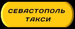 Такси минивэн Севастополь