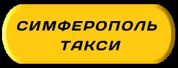 Такси минивэн Симферополь