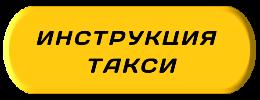 Вопросы и ответы такси минивэн