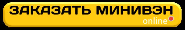 Такси минивэн заказать