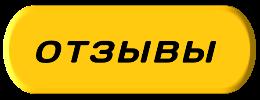 Отзывы клиентов такси минивэн
