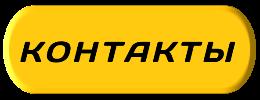 Телефоны и номера такси Севастополь