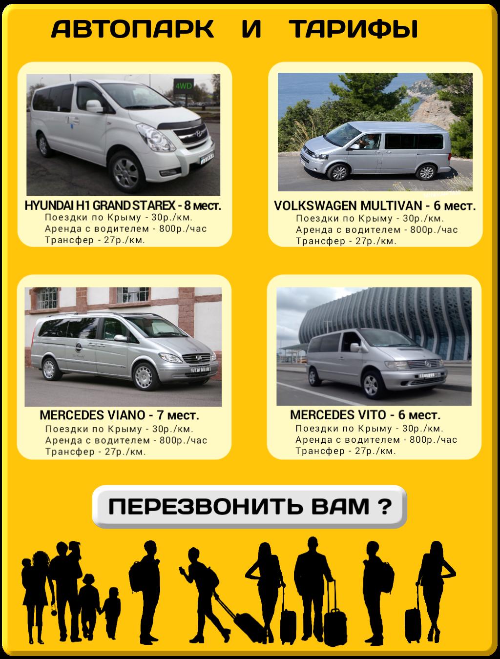 Такси минивэн автопарк
