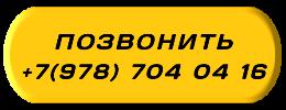Заказать такси минивэн