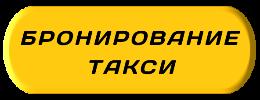 Бронирование такси минивэн