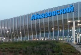 В Симферополе аэропорт назовут именем И.К. Айвазовский